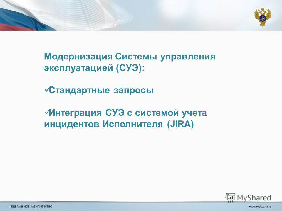 Модернизация Системы управления эксплуатацией (СУЭ): Стандартные запросы Интеграция СУЭ с системой учета инцидентов Исполнителя (JIRA)