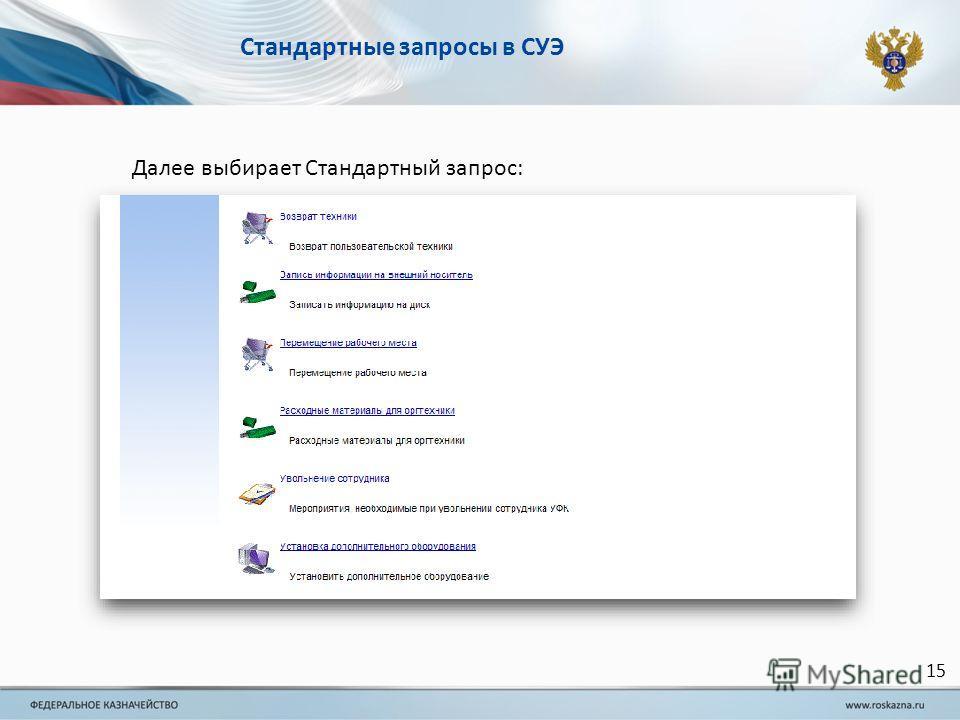 Далее выбирает Стандартный запрос: 15 Стандартные запросы в СУЭ