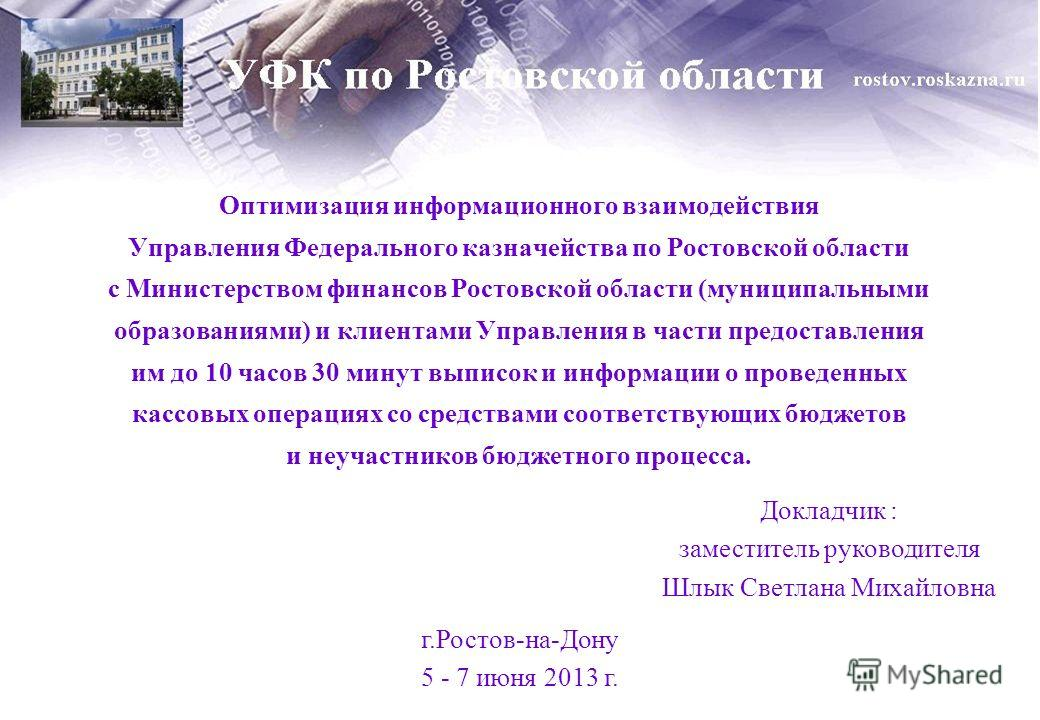 Оптимизация информационного взаимодействия Управления Федерального казначейства по Ростовской области с Министерством финансов Ростовской области (муниципальными образованиями) и клиентами Управления в части предоставления им до 10 часов 30 минут вып