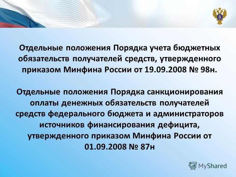 Отдельные положения Порядка учета бюджетных обязательств получателей средств, утвержденного приказом Минфина России от 19.09.2008 98н. Отдельные положения Порядка санкционирования оплаты денежных обязательств получателей средств федерального бюджета