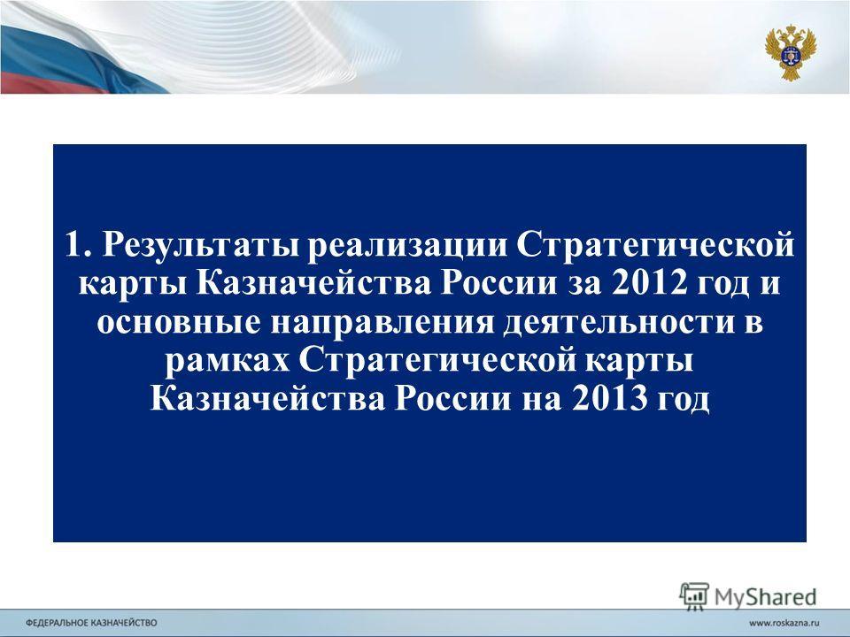 Результаты реализации Стратегической карты Казначейства России на 2010-2015 годы и основные направления деятельности на 2013 год в рамках Стратегической карты Казначейства России на 2013-2017 годы. 1. Результаты реализации Стратегической карты Казнач