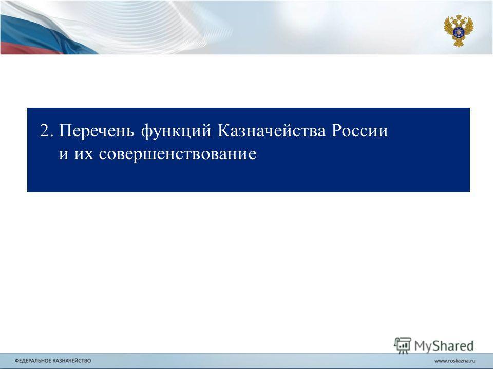 2. Перечень функций Казначейства России и их совершенствование