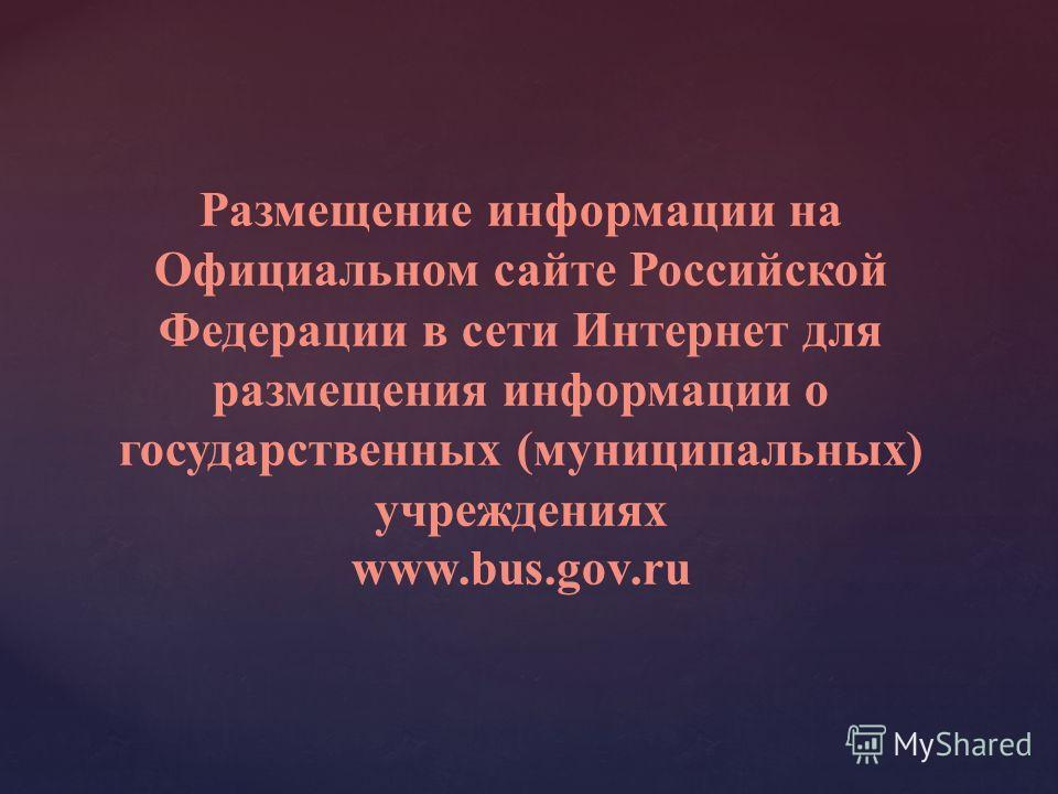 Размещение информации на Официальном сайте Российской Федерации в сети Интернет для размещения информации о государственных (муниципальных) учреждениях www.bus.gov.ru