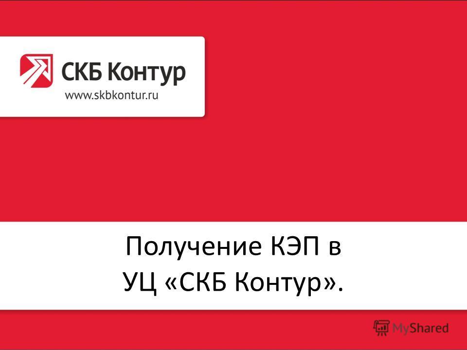 Получение КЭП в УЦ «СКБ Контур».