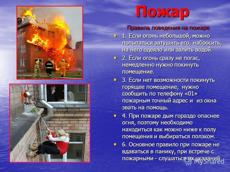 Пожар Правила поведения на пожаре 1. Если огонь небольшой, можно попытаться затушить его, набросить, на него одеяло или залить водой. 1. Если огонь небольшой, можно попытаться затушить его, набросить, на него одеяло или залить водой. 2. Если огонь ср