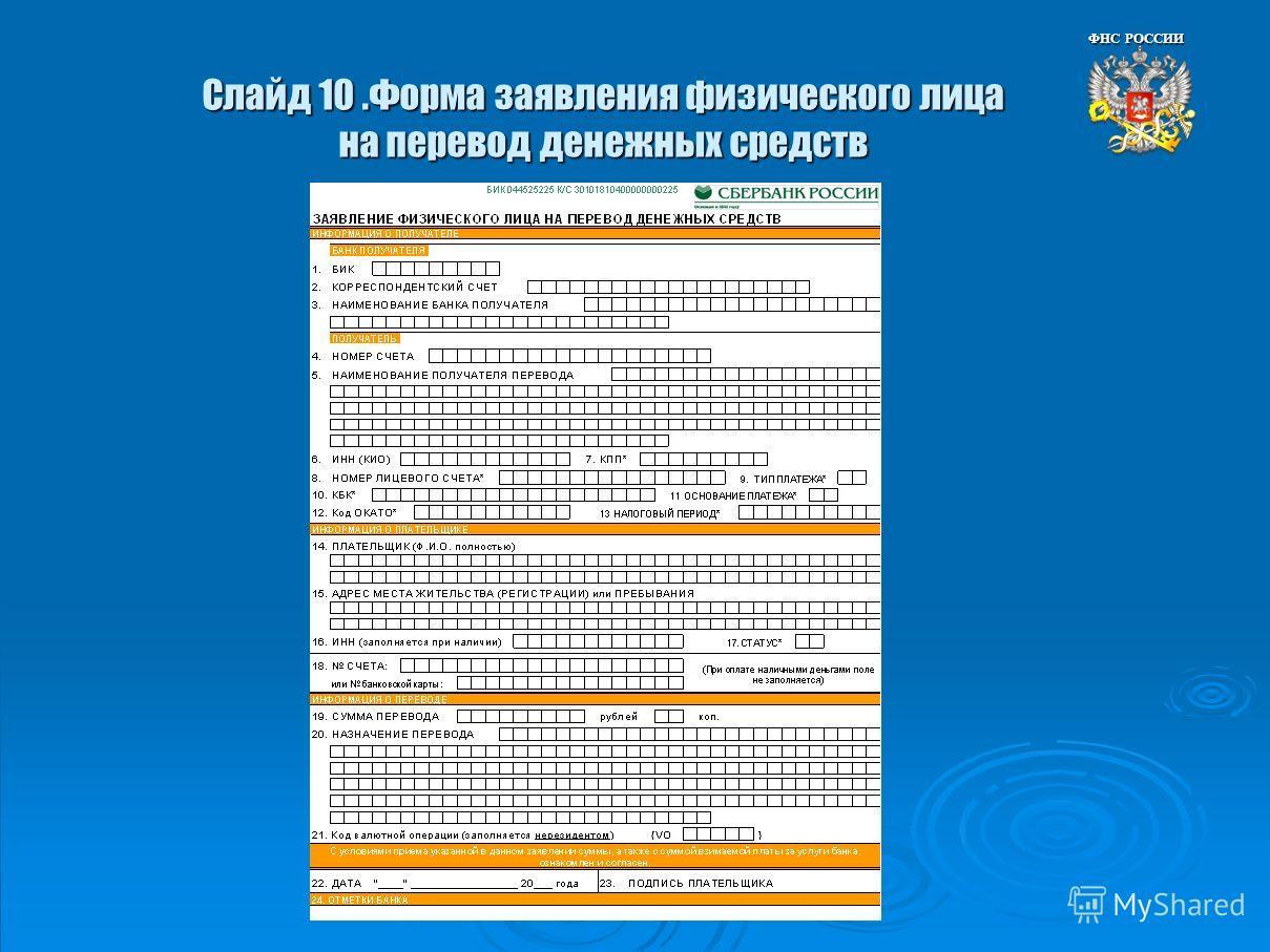 Слайд 10.Форма заявления физического лица на перевод денежных средств ФНС РОССИИ