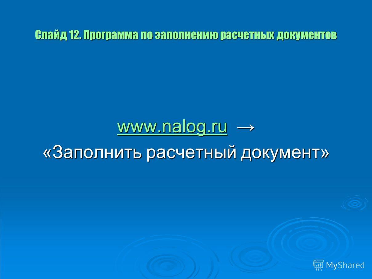 Слайд 12. Программа по заполнению расчетных документов www.nalog.ruwww.nalog.ru www.nalog.ru www.nalog.ru «Заполнить расчетный документ»