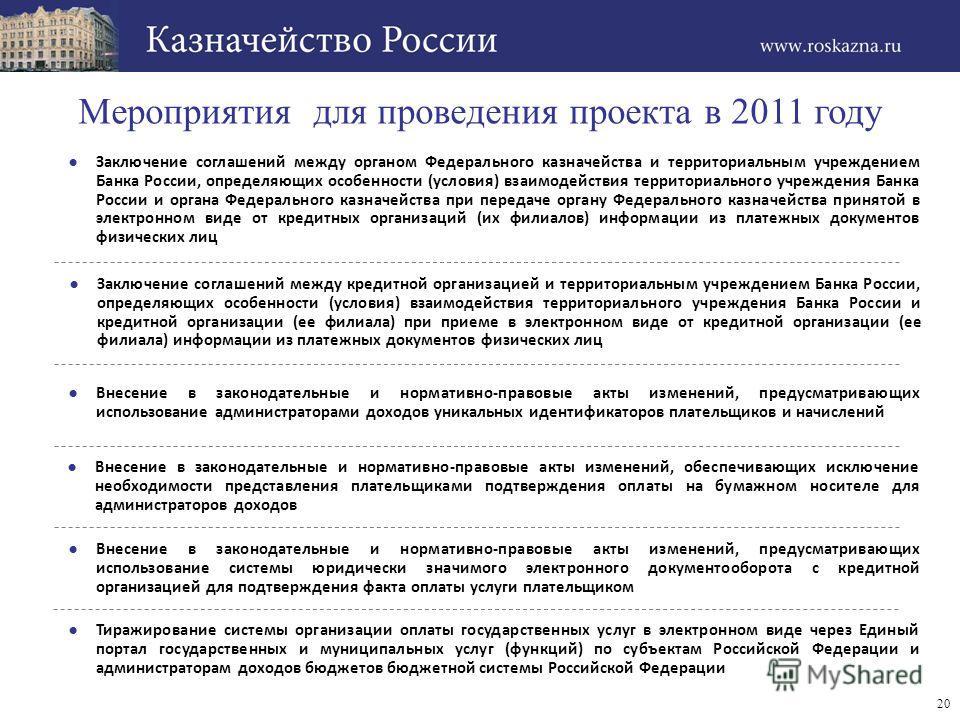 20 Мероприятия для проведения проекта в 2011 году Заключение соглашений между органом Федерального казначейства и территориальным учреждением Банка России, определяющих особенности (условия) взаимодействия территориального учреждения Банка России и о