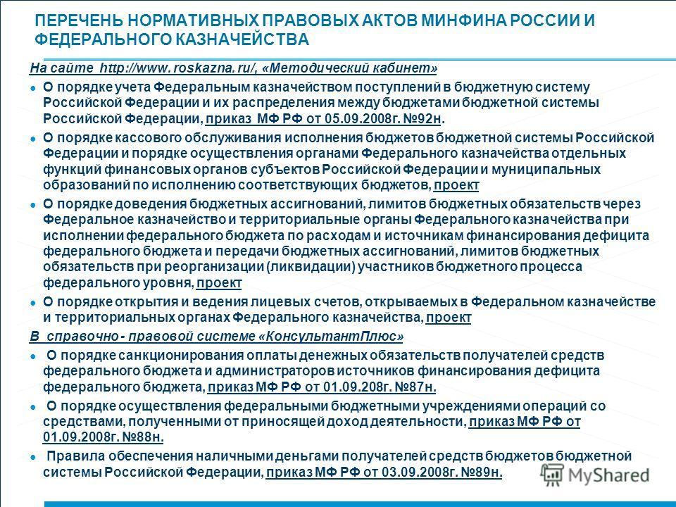 ПЕРЕЧЕНЬ НОРМАТИВНЫХ ПРАВОВЫХ АКТОВ МИНФИНА РОССИИ И ФЕДЕРАЛЬНОГО КАЗНАЧЕЙСТВА На сайте http://www. roskazna. ru/, «Методический кабинет» О порядке учета Федеральным казначейством поступлений в бюджетную систему Российской Федерации и их распределени