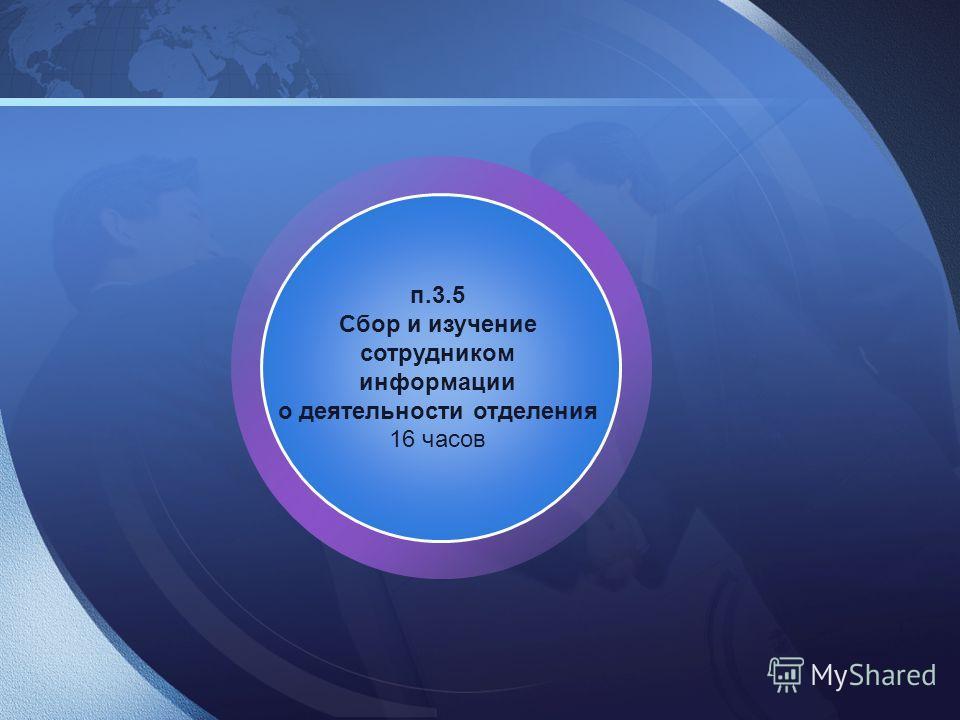 п.3.5 Сбор и изучение сотрудником информации о деятельности отделения 16 часов