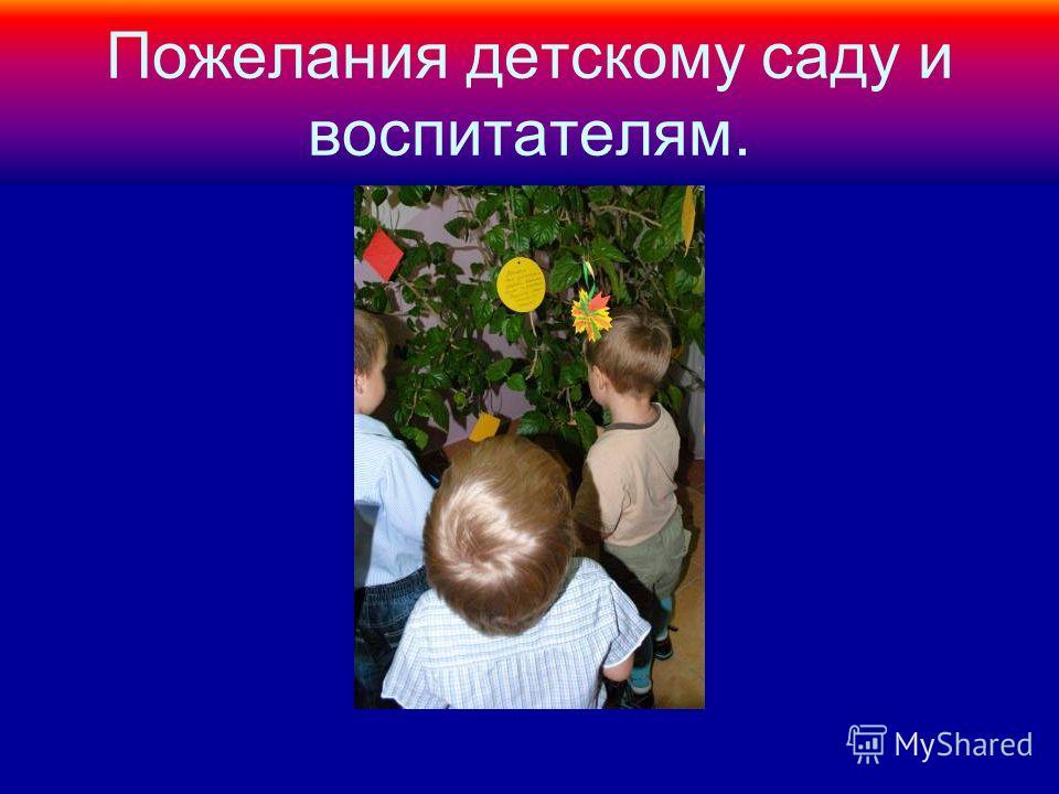 Пожелания детскому саду и воспитателям.