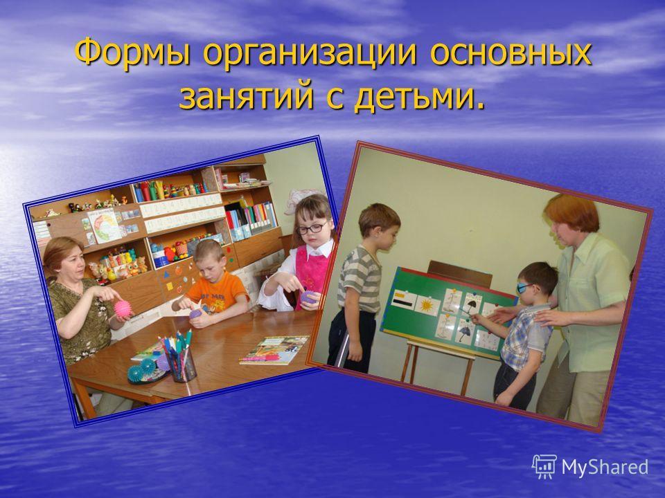 Формы организации основных занятий с детьми.