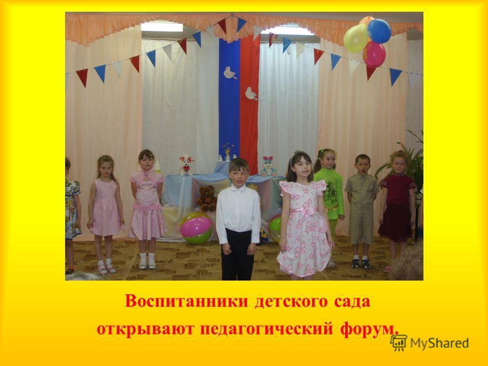 Воспитанники детского сада открывают педагогический форум.