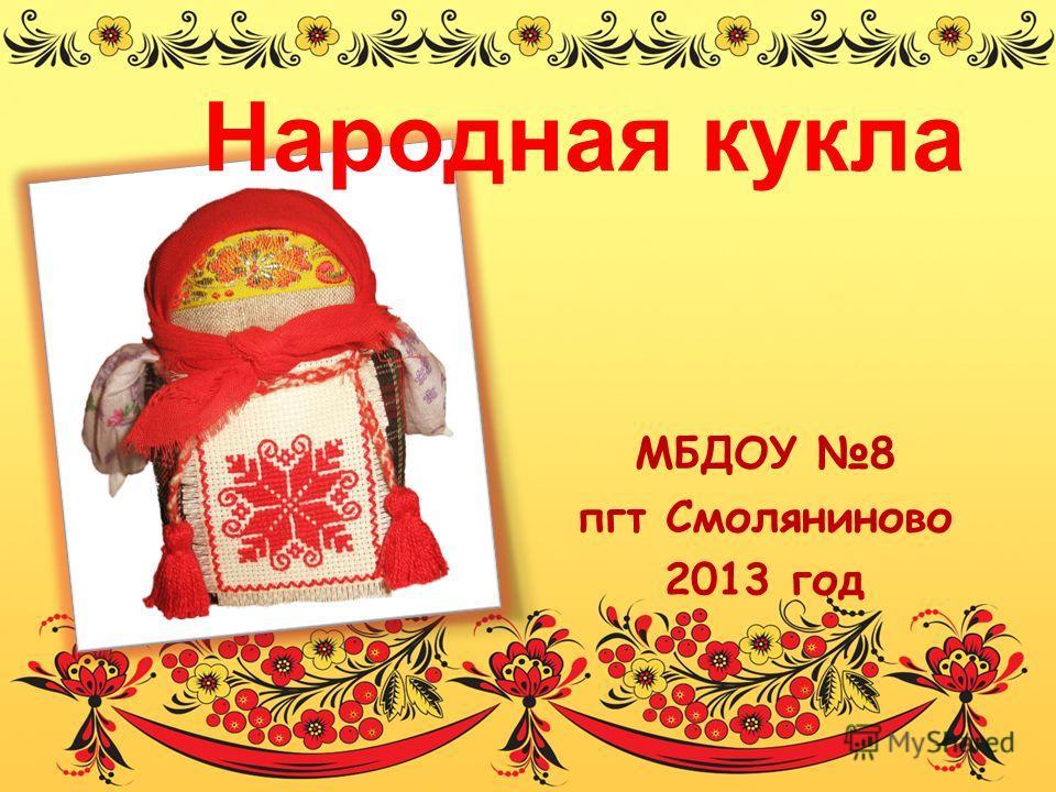 Народная кукла МБДОУ 8 пгт Смоляниново 2013 год