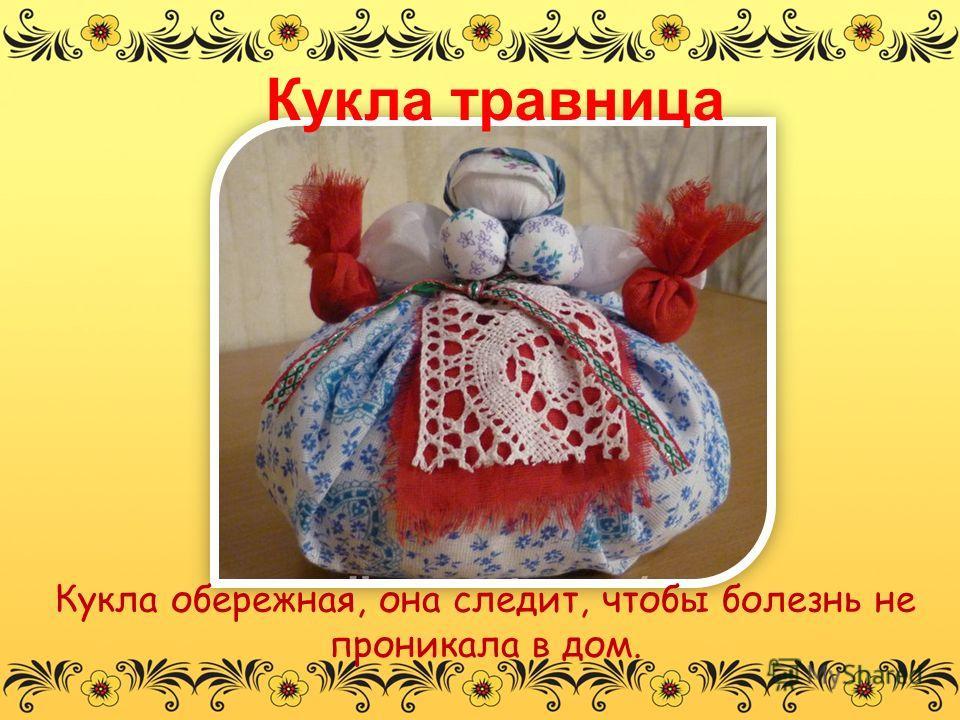Кукла травница Кукла обережная, она следит, чтобы болезнь не проникала в дом.