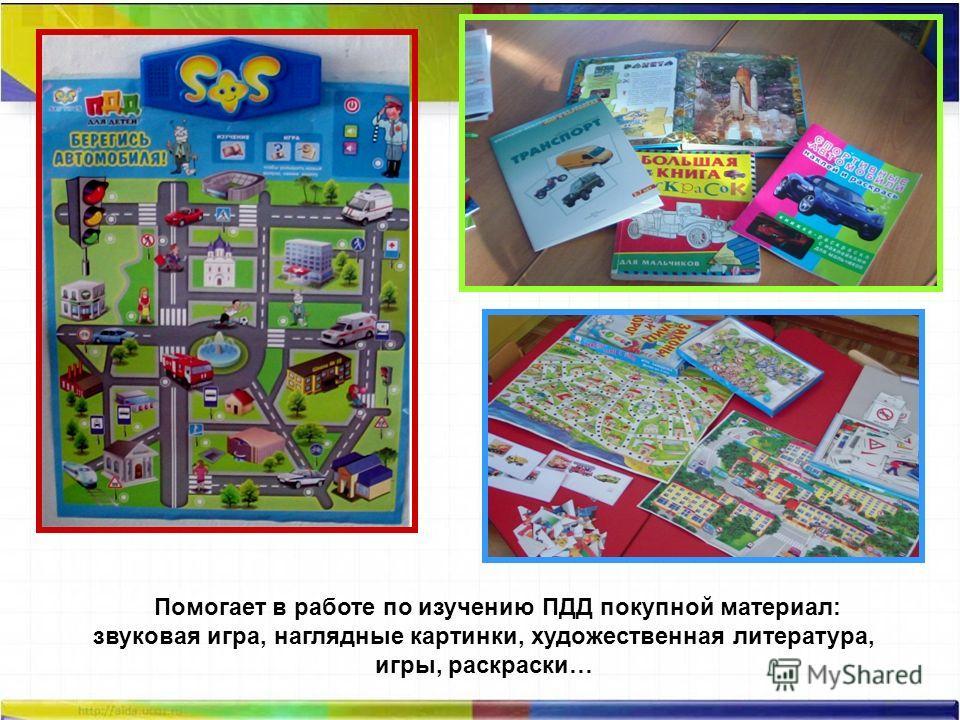 Помогает в работе по изучению ПДД покупной материал: звуковая игра, наглядные картинки, художественная литература, игры, раскраски…