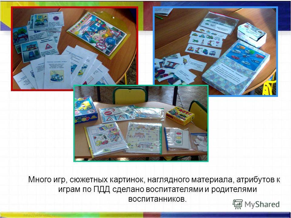 Много игр, сюжетных картинок, наглядного материала, атрибутов к играм по ПДД сделано воспитателями и родителями воспитанников.