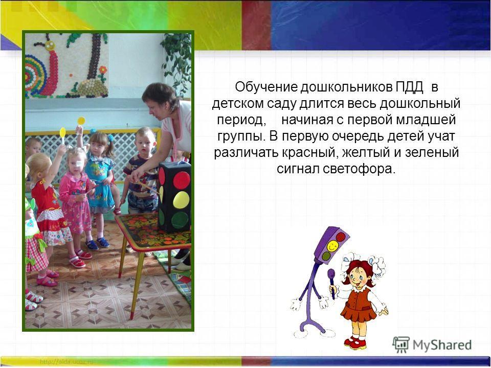 Обучение дошкольников ПДД в детском саду длится весь дошкольный период, начиная с первой младшей группы. В первую очередь детей учат различать красный, желтый и зеленый сигнал светофора.