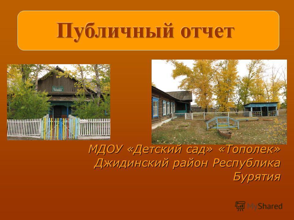 МДОУ «Детский сад» «Тополек» Джидинский район Республика Бурятия