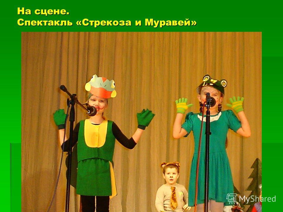 На сцене. Спектакль «Стрекоза и Муравей»