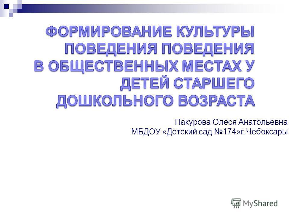 Пакурова Олеся Анатольевна МБДОУ «Детский сад 174»г.Чебоксары