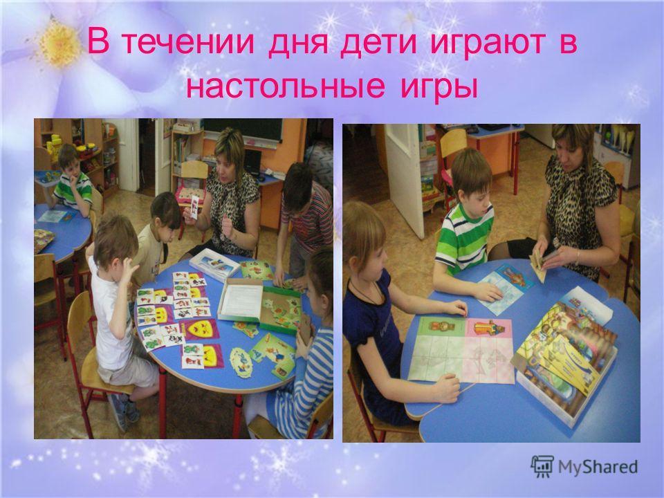 В течении дня дети играют в настольные игры