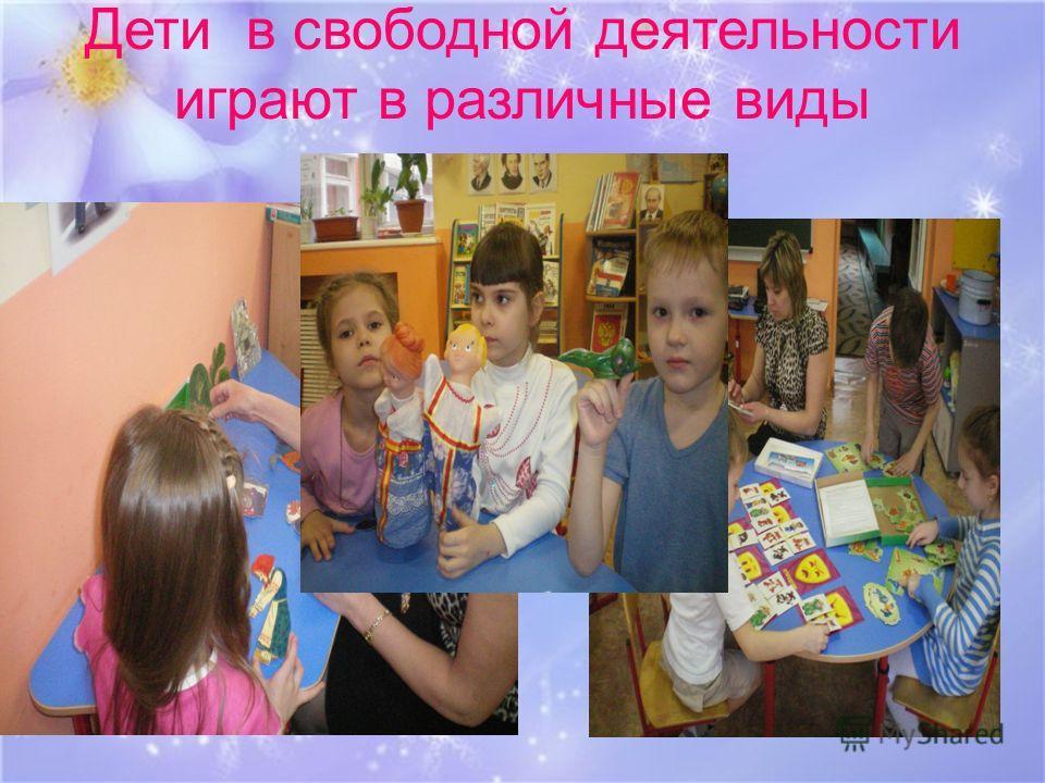 Дети в свободной деятельности играют в различные виды театров