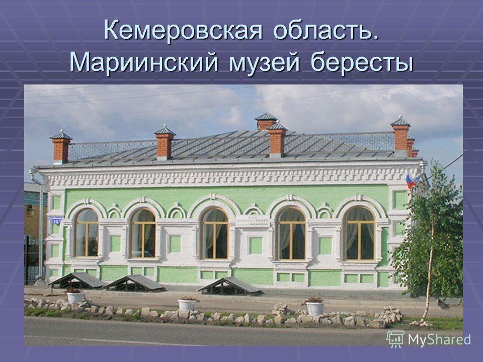 Кемеровская область. Мариинский музей бересты