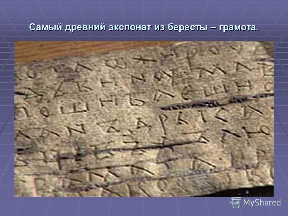 Самый древний экспонат из бересты – грамота.