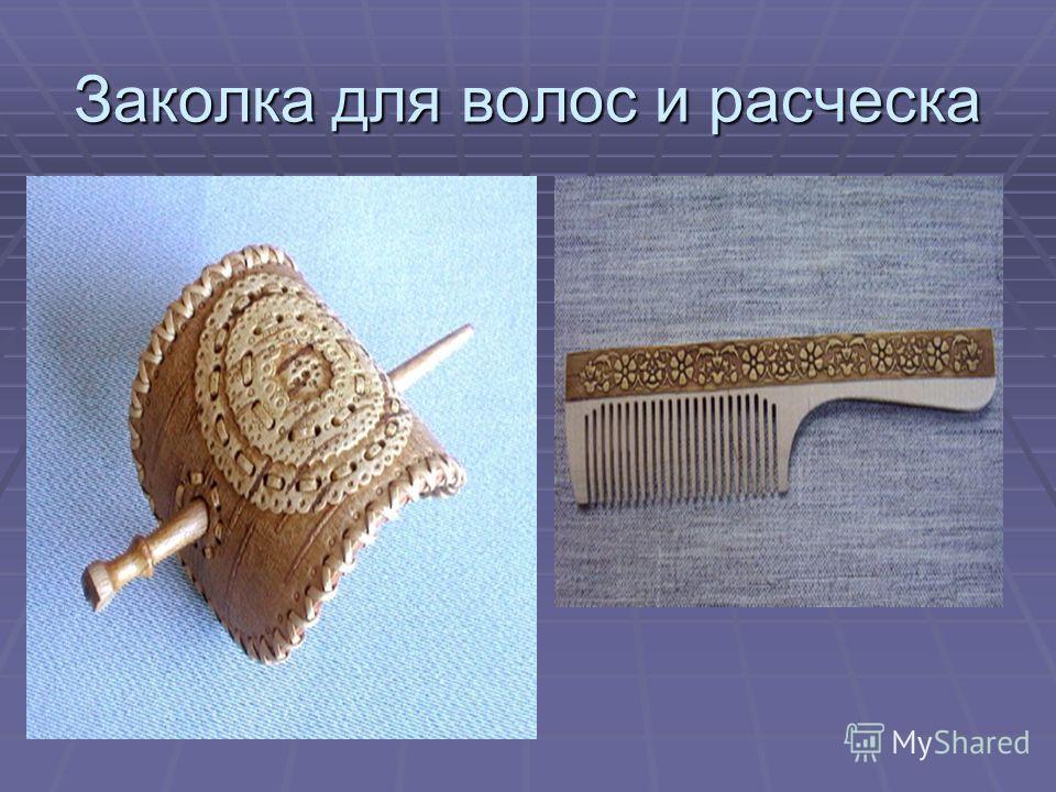 Заколка для волос и расческа