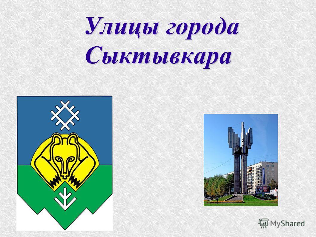 Улицы города Сыктывкара Улицы города Сыктывкара