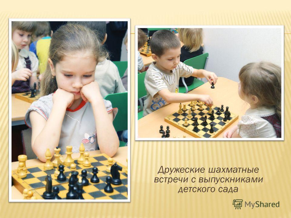 Дружеские шахматные встречи с выпускниками детского сада