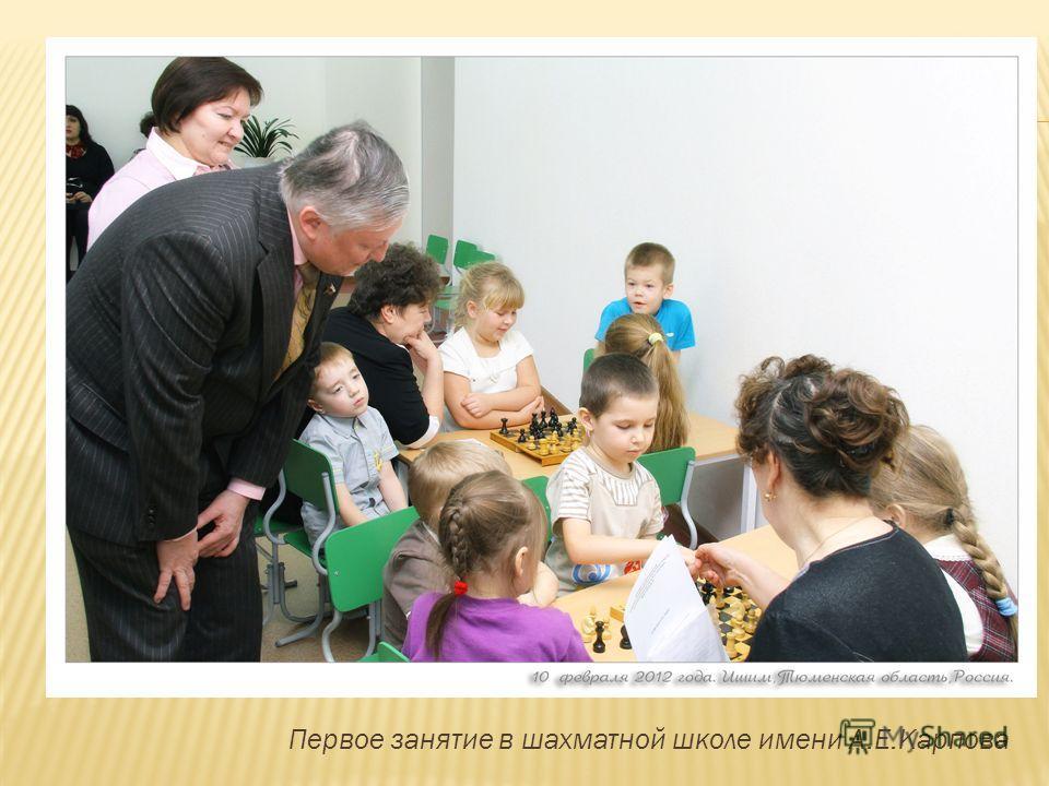Первое занятие в шахматной школе имени А.Е.Карпова