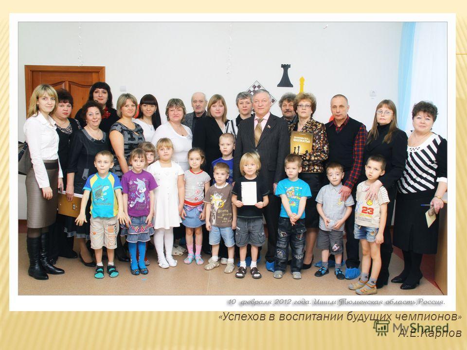 «Успехов в воспитании будущих чемпионов» А.Е.Карпов