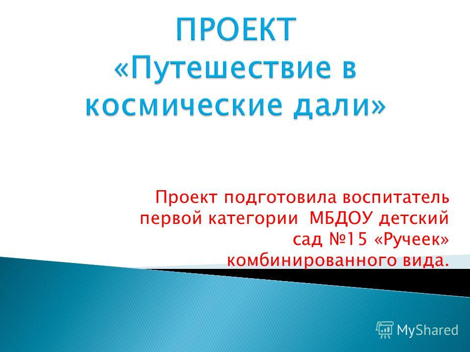 Проект подготовила воспитатель первой категории МБДОУ детский сад 15 «Ручеек» комбинированного вида.