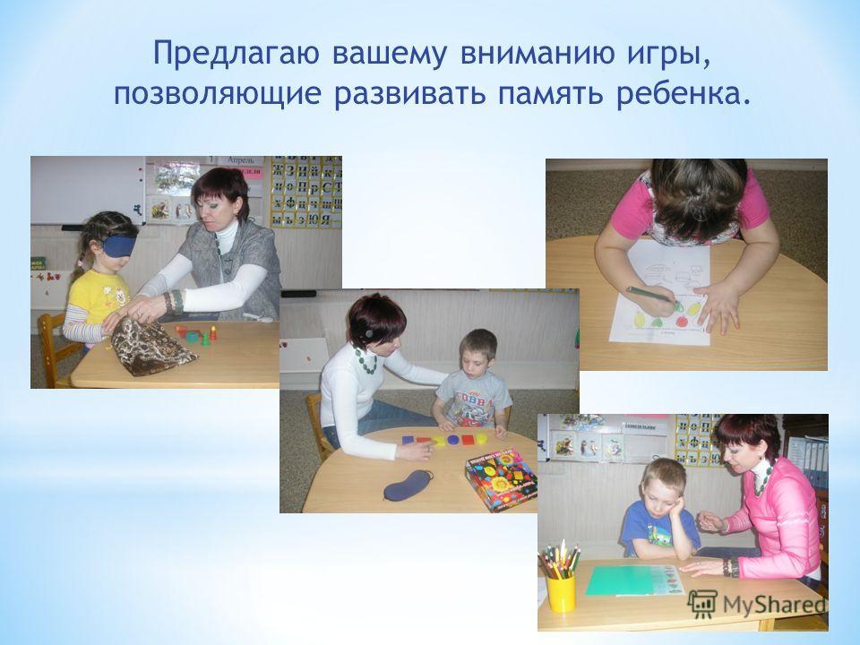 Предлагаю вашему вниманию игры, позволяющие развивать память ребенка.