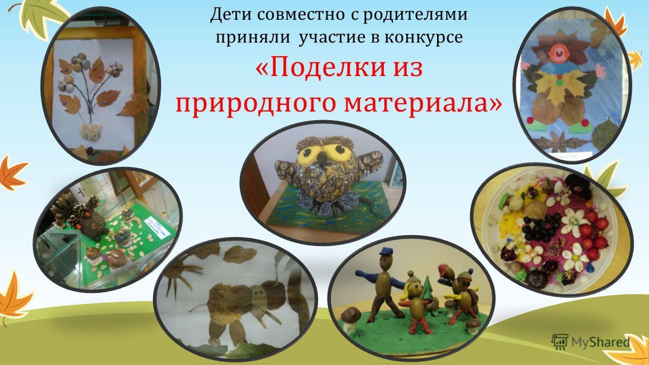 Дети совместно с родителями приняли участие в конкурсе «Поделки из природного материала»