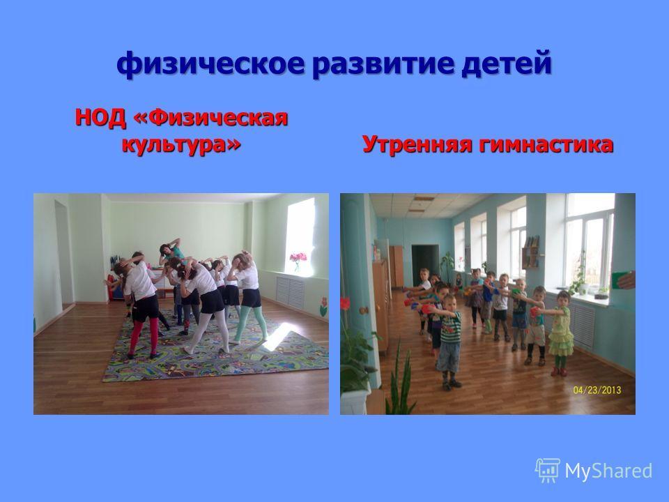 физическое развитие детей НОД «Физическая культура» Утренняя гимнастика