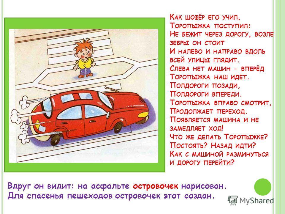 С добрым дядею шофёром Торопыжка попрощался, И скорее снова к зебре он вдоль улицы помчался.