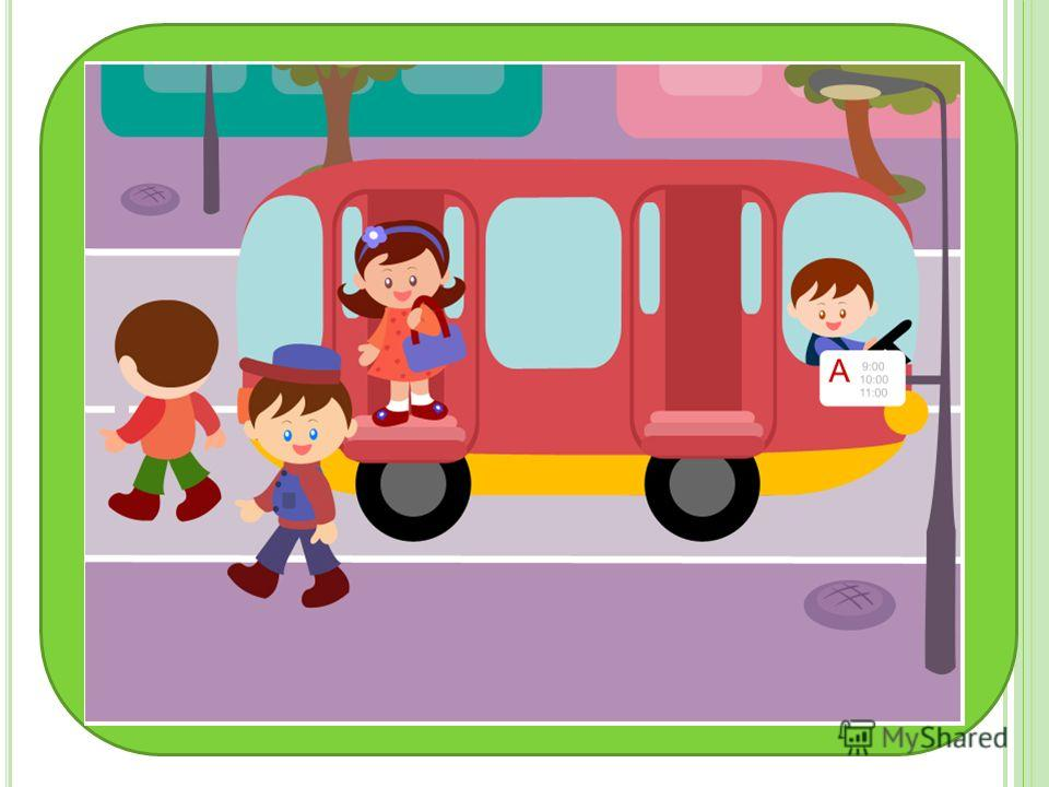 Как правильно обойти автобус?