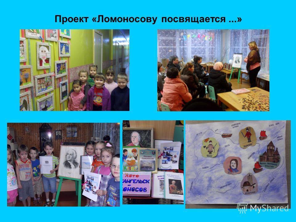 Проект «Ломоносову посвящается...»