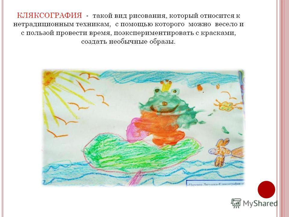 КЛЯКСОГРАФИЯ - такой вид рисования, который относится к нетрадиционным техникам, с помощью которого можно весело и с пользой провести время, поэкспериментировать с красками, создать необычные образы.