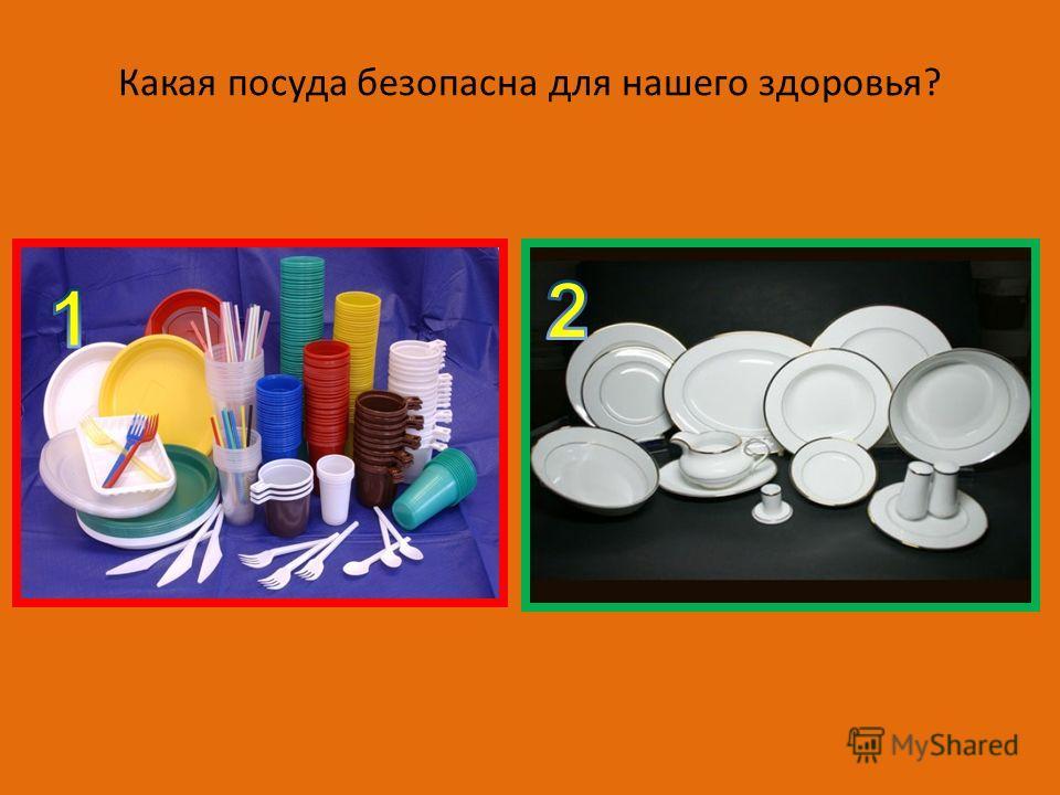 Какая посуда безопасна для нашего здоровья?