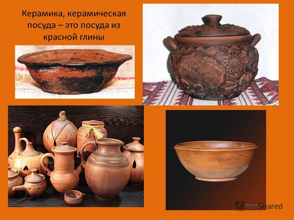 Керамика, керамическая посуда – это посуда из красной глины