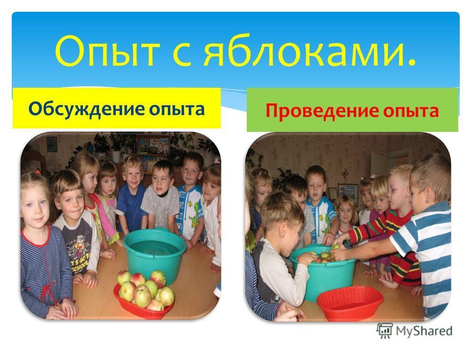 Опыт с яблоками. Обсуждение опыта Проведение опыта