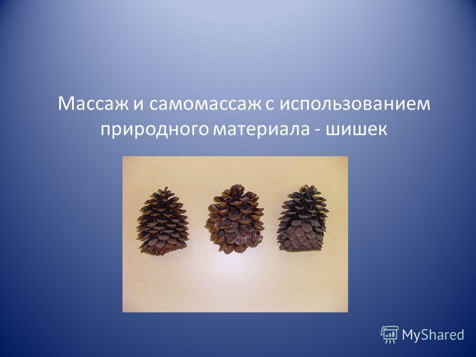 Массаж и самомассаж с использованием природного материала - шишек