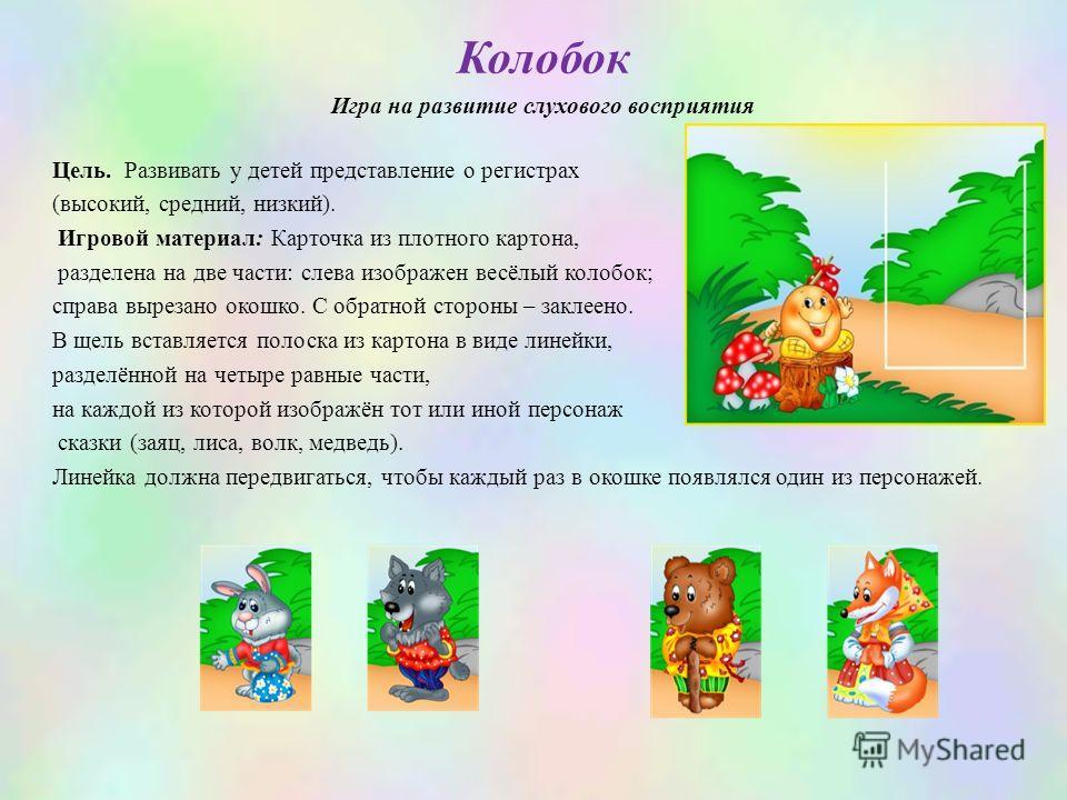 Колобок Игра на развитие слухового восприятия Цель. Развивать у детей представление о регистрах (высокий, средний, низкий). Игровой материал: Карточка из плотного картона, разделена на две части: слева изображен весёлый колобок; справа вырезано окошк