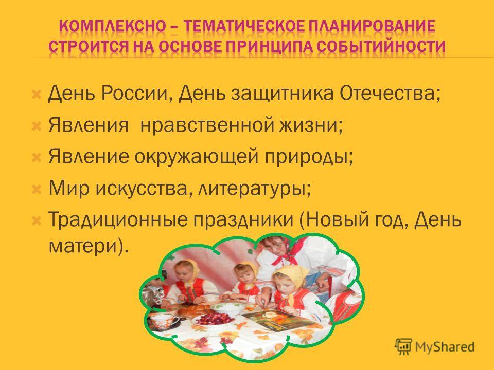 День России, День защитника Отечества; Явления нравственной жизни; Явление окружающей природы; Мир искусства, литературы; Традиционные праздники (Новый год, День матери).