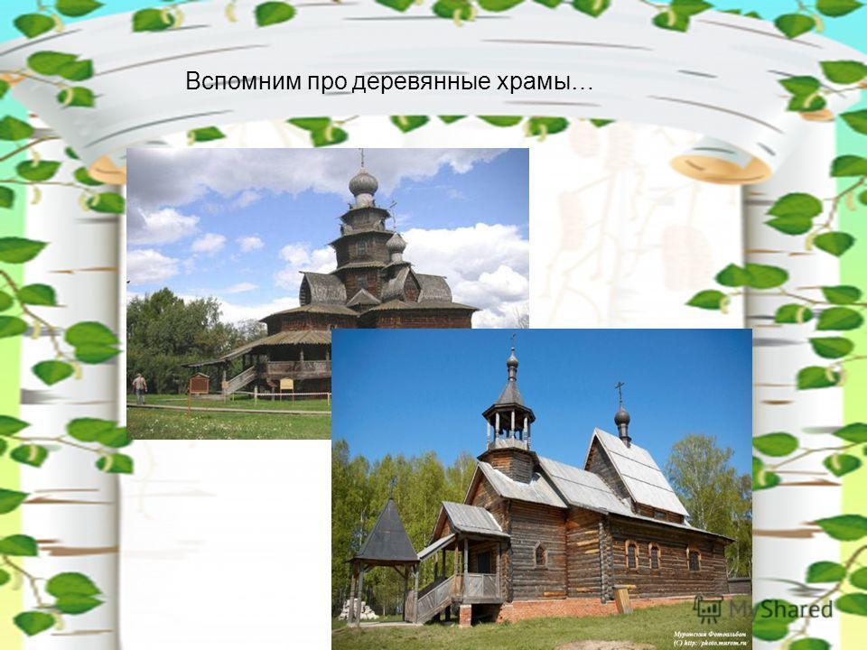 Вспомним про деревянные храмы…