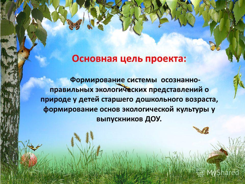 Картинки для детей про экологию и природу